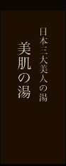 日本三大美人の湯 美肌の湯