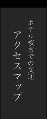 ホテル桜までの交通 アクセスマップ