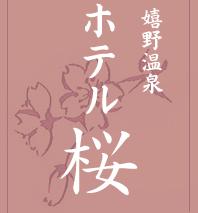 ホテル桜 嬉野温泉
