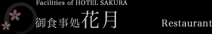 Facilities of HOTEL SAKURA 御食事処花月 Restaurant